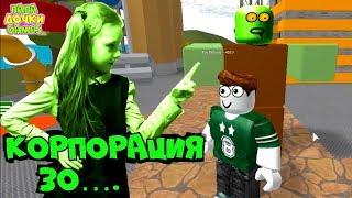 Моя КОРПОРАЦИЯ ЗОМБИ в ROBLOX Город в ОПАСНОСТИ Выживание в городе Зомби в игре Роблокс ЗОМБИФИКАЦИЯ