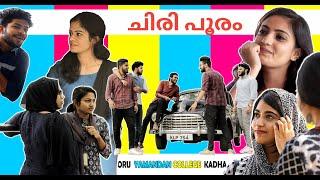 ഒരു എമണ്ടൻ കോളേജ് കഥ | Oru Yamandan College Kadha | Malayalam Short Film | 2019