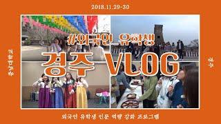 외국인유학생인문역량강화프로그램