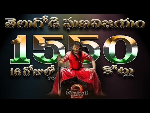 Thumbnail: Bahubali 2 - Telugu People Stunning Win All time Boxoffice Collections 16 Days 1550 Crores