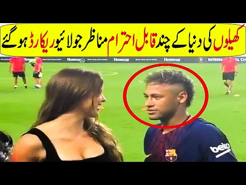 Most BEAUTIFUL MOMENTS OF RESPECT IN SPORTS In Hindi/Urdu