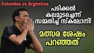 പടിക്കൽ കലമുടച്ചെന്ന് സമ്മതിച്ച് സ്കലോനി! മത്സര ശേഷം പറഞ്ഞത് | Colombia vs Argentina