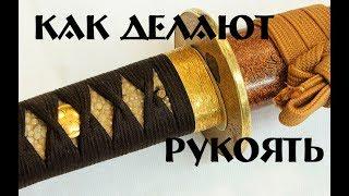 как сделать ручку Катаны