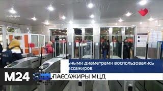 """""""Москва и мир"""": пассажиры МЦД и поезд в Крым - Москва 24"""