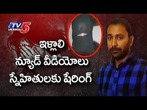 Husband Shares Wife Nude Videos With Friends, Arrested   Hyderabad   TV5 News