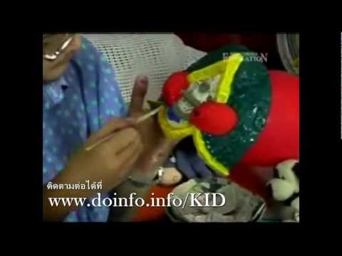 สอนเด็ก ประดิษฐ์ของเล่นน่ารักๆ 4 (HD)