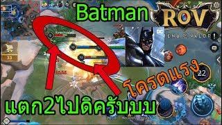 ROV : แพทนี้ Batman ปรับใหม่โครตโกง