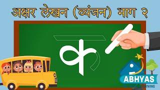 अक्षर लेखन 2 (व्यंजन) How to write Hindi Letters |How to write क से ज्ञ तक | Hindi Learning easy way