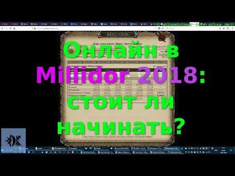 Онлайн в Millidor 2018: стоит ли начинать?