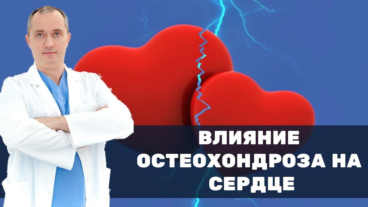 Боль в груди: проблема с сердцем или остеохондроз