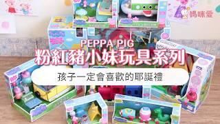 超人氣 ❤ Peppa Pig 佩佩豬玩具系列|開箱實測影片