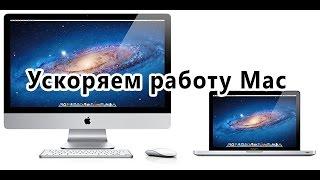 видео Как избавить iMac от тормозов?