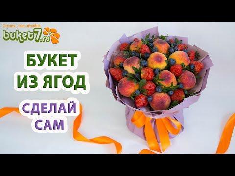 Букет из персиков своими руками! Фруктовый букет в подарок \\ Diy Buket7ruTV