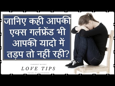 3 Signs Your Ex Girlfriend Still Loves You Hindi | आज भी Ex आपकी यादो में जी रही हे