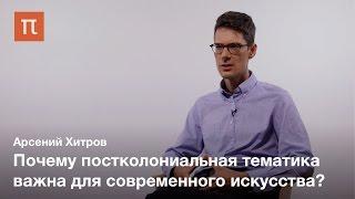 Постколониальные исследования - Арсений Хитров