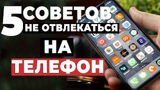 Как Сделать Телефон Менее Отвлекающим ( 5 Советов как не отвлекаться на телефон )