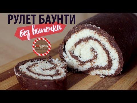 Бисквитный рулет «Домашний» : Выпечка сладкая