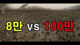 8만 명 vs 100만 대군의 전투 - 비수대전 [도도도]