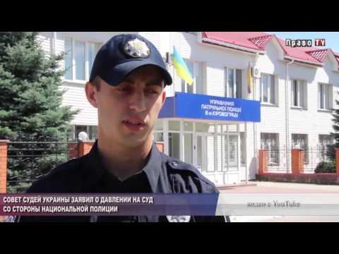 Совет судей Украины заявил о давлении на суд со стороны Национальной полиции