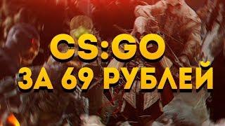 ШОК! CS:GO ЗА 69 РУБЛЕЙ! ГДЕ КУПИТЬ CS:GO ЗА 69 РУБЛЕЙ, А PUBG ЗА 99 РУБЛЕЙ!