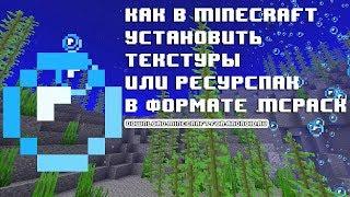 Как в Minecraft Bedrock установить файл .mcpack