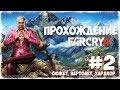FAR CRY 4 Прохождение #2 - [НЕ ПОШЛО] СЮЖЕТ, ВЕРТОЛЕТ, ХАРДКОР