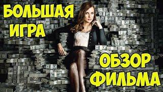 Большая игра / Игра Молли 2017 трейлер на русском языке. Новый фильм о покере