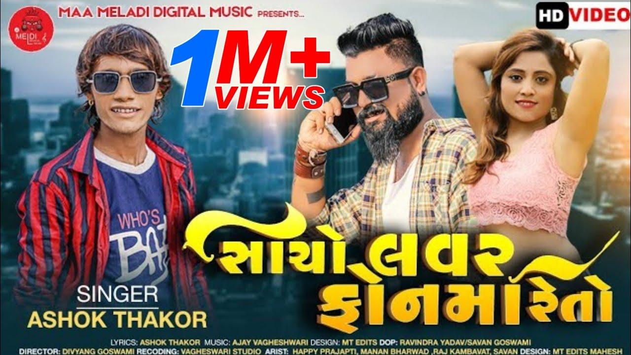 Download Ashok Thakor - Sacho Lover Phone Ma Reto | Latest New Gujarati Song | Bewafa Hd Video Song 2020 |