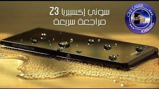 Sony Xperia Z3 مراجعة سريعة لـ