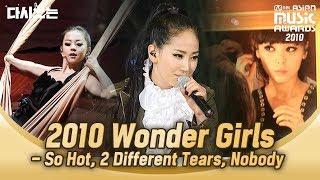 내 평생 언니 ♥ 아이돌 역사 그 자체 2010 MAMA 원더걸스 무대 모음 | #다시보는_MAMA | #Diggle