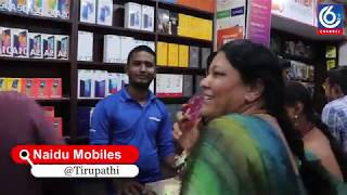 #c6tv Latest mobiles visit Naidu Mobiles tirupati