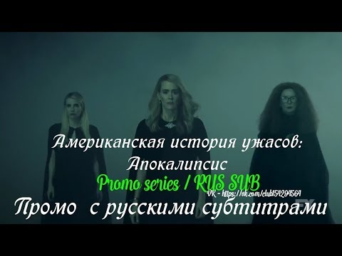 Американская история ужасов: Апокалипсис - Промо с русскими субтитрами // Русское промо 8 сезон