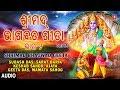 Shrimad Bhagwad Geeta Vol.2 I ORIYA I Full Audio Song I T-Series Bhakti Sagar Mp3