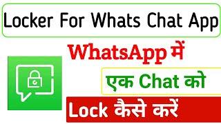 Locker for whats chat app | WhatsApp ke ek chat me password kaise lagaye | WhatsApp chat password screenshot 2