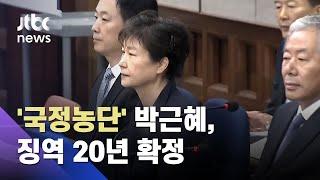 박근혜 징역 20년 확정…4년 2개월 만에 마침표 찍은 '국정농단' 재판 / JTBC 사건반장