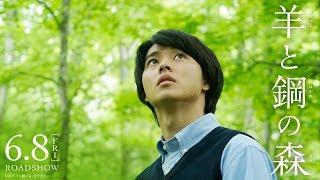 映画『羊と鋼の森』TVCM 感動編。 100万部突破! 本屋大賞受賞作、待望...