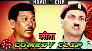Sita | Comedy Clip | Shree Krishna Shrestha | Rajaram Paudel | Kiran KC | Nepali Movie Clip