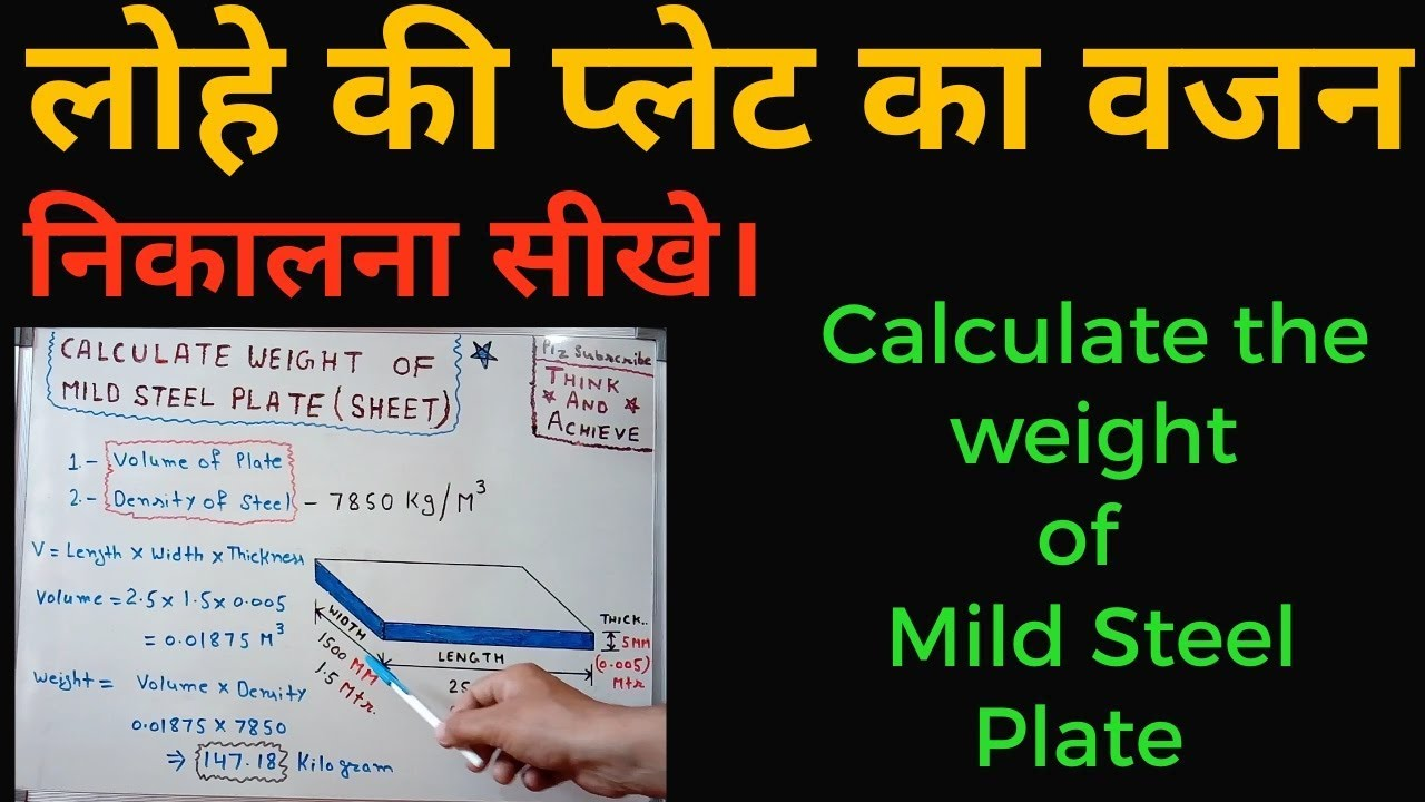 Calculate the Weight of Mild Steel Plate