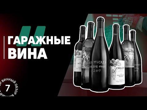Кто выпускает гаражные вина в России. Обзор лучших гаражных вин России. Микровинодельни #Негоциант