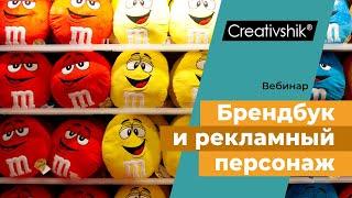 Тренинг «Создание фирменного стиля и брендбука». Рекламный персонаж(, 2015-05-14T19:26:23.000Z)
