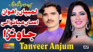 Lambiyan Rahwan Asan Mianwali Jawna Hai | Tanveer Anjum | Super Hit Song 2020