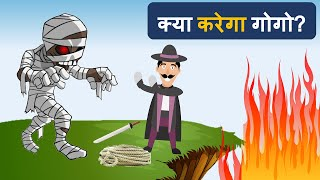 Mummy aur Gogo Ki Ladai | Hindi Paheli | Logical Baniya