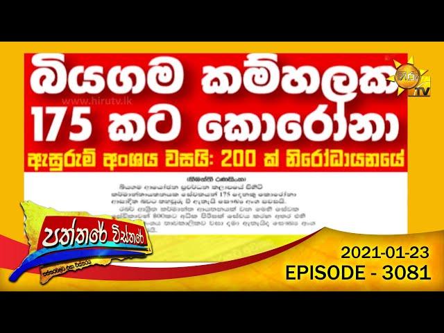 Hiru TV Paththare Wisthare   Episode 3081   2021-01-23