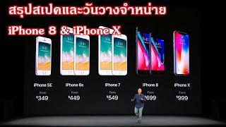 iPhone 8 และ iPhone X : สรุปสเปคและวันจำหน่าย