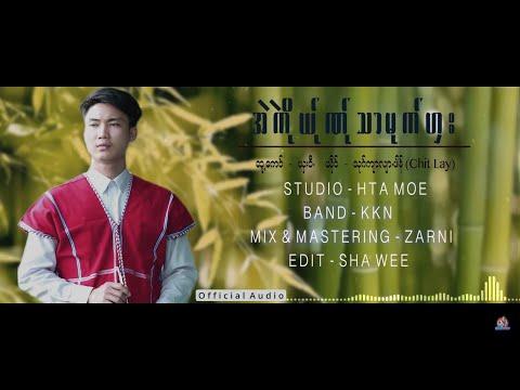 DOWNLOAD Poe Karen Song 2021:အဲကဲု ိယ္ုဏ္ုသာမုက္ဟွး :သုဂ္က်ာလ်ာဖါန္(Chit Lay)Official Audio. Mp3 song