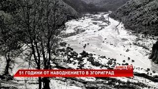 RimexTV: 51 години от наводнението в Згориград