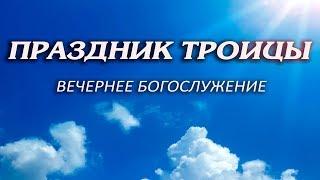 28 мая 2018 / Второй день праздника Троицы / Церковь Спасение