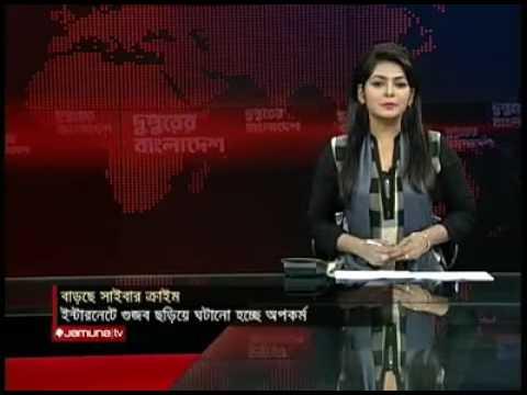 Cyber crime bd