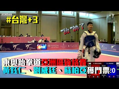 【台灣+3!】東奧跆拳道資格賽 首日三台將獲門票│愛爾達電視20210521