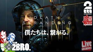 #1【アクション】弟者,兄者,おついちの「Death Stranding」【2BRO.】